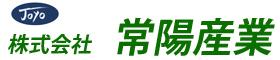 株式会社 常陽産業